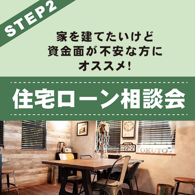 住宅ローン相談会