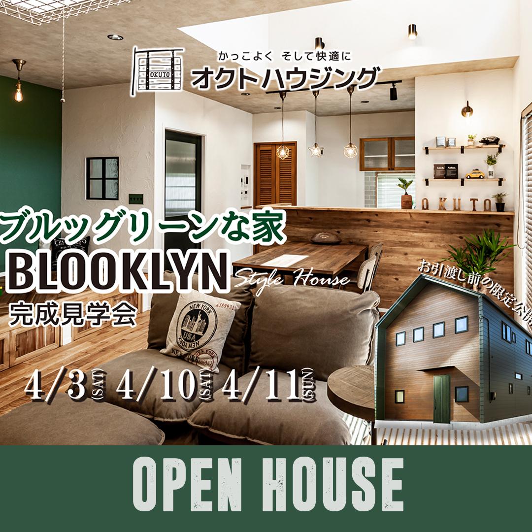 ブルッグリーンな家  Blooklyn×Green Style House  完成見学会
