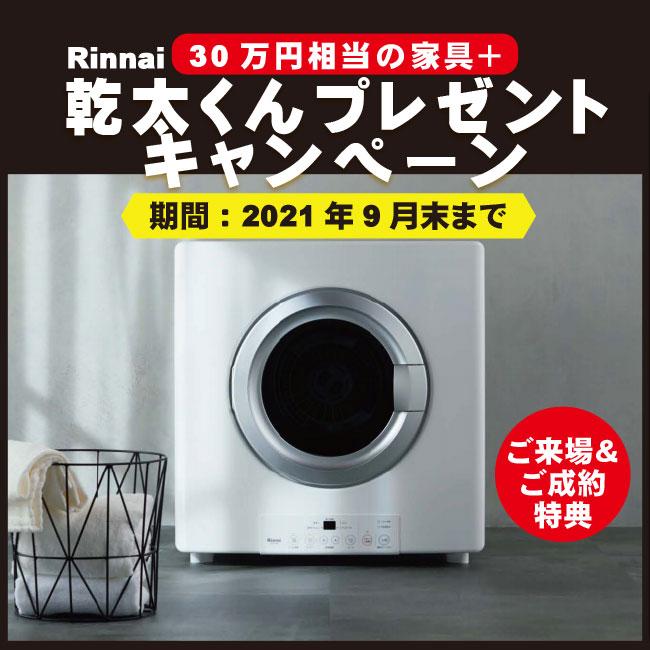 【30万円相当の家具】+【ガス衣類乾燥機 乾太くん】プレゼントキャンペーン